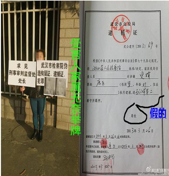 武汉市检察院伪造拘留证、逮捕证陷害唐飞,谁奈我何?